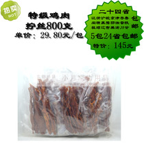 5包24省包邮 泰迪 精选鸡胸肉 鸡肉切丝软丝 鸡肉条800克 狗零食 价格:28.00