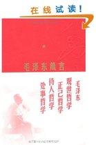 毛泽东箴言/中国中共文献研究会/正版书籍 价格:24.20