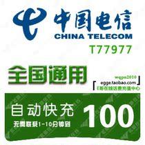 中国电信充值卡100元全国电信100元快充全国通用电信话费充值手机 价格:99.50