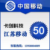 江苏移动话费 50元快充 自动充值 手机充值 即时到帐 快充 价格:49.83