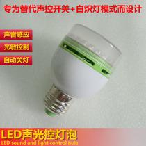 LED声控灯楼道灯声光控夜灯走廊灯楼梯感应灯泡自动关灯超长寿命 价格:38.60