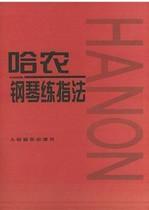 钢琴书钢琴教程 哈农钢琴练指法 最新版钢琴谱大哈农包邮 价格:16.00
