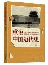 重说中国近代史 张鸣著 还原一场被扭曲的历史 追溯今日问题根源 价格:14.00
