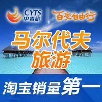 【中青旅】马尔代夫代理 马尔代夫自由行 一价全包旅游代理酒店a 价格:10000.00