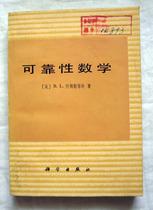 可靠性数学   [美]B.L.阿姆斯塔特  科学出版社  1978-09 价格:12.00