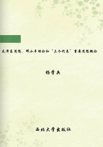 """毛泽东思想邓小平理论和""""三个代表""""重要思想概论 价格:3.60"""