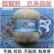 恒源祥毛线正品 貂绒线塞柏黛貂 羊绒线 中粗手编线特价羊毛线 价格:15.00