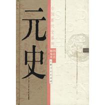 中国断代史系列:元史(精装) 周良宵 顾菊英  上海人民出版社 价格:48.00