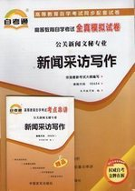 正版00654 0654新闻采访写作 自考通试卷2011年版全真模拟试卷 价格:9.60