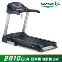 广东名牌奥玛OMA-2810CA可折叠商用跑步机正品特价全国联保新款 价格:6990.00