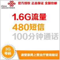 联通3G上网卡 峨眉山 全国 流量卡 接听免费 免漫游 价格:128.80