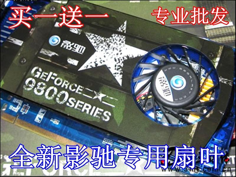 影驰9600GT中将版9800GT+黑将版GTS250上将加强版3针显卡静音风扇 价格:15.00