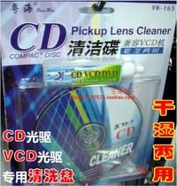 粤海(YH-163) CD光驱VCD机 激光头清洗碟清洁盘清洁碟 干湿两用 价格:8.50