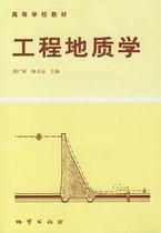 工程地质学 胡广韬 杨文远 地质出版社 2005年 价格:17.00