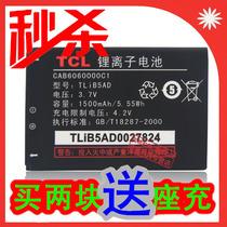 包邮! TCL A996手机电池 a998电池 A988 A968电池 TCL A996电池 价格:13.35