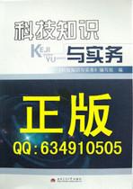 成都市2013下半年专业技术人员继续教育《科技知识》考试指定教材 价格:25.00