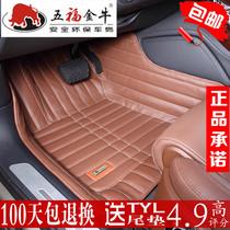 五福金牛全包围宝马X5路虎揽胜GL500奔驰S400L专用脚垫Q7奥迪A8L 价格:1680.00