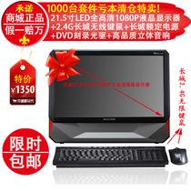 长城P800Nw一体机电脑套件外壳料DIY组装机21.5寸液晶显示器 价格:1258.00