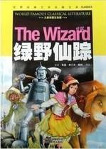 正版 绿野仙踪 注音畅销绘本名著童话少儿童书幼儿图书文学读 价格:8.00