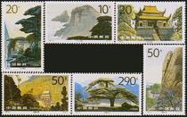95年发行 全新1995-20 九华胜景邮票 九华山全套票 原胶 价格:7.00