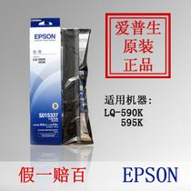 100%原装 爱普生EPSON S015337 590K 595K 色带 色带框 色带芯 架 价格:29.00