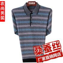 爆款 2013秋装新款中年男装爸爸装T恤中老年男装长袖t恤桑蚕丝T恤 价格:65.00