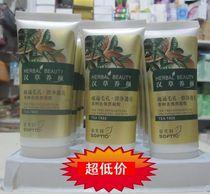 商超正品索芙特茶树去角质凝胶 100g 价格:9.90