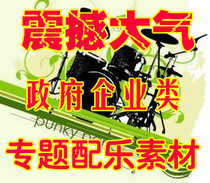 震撼大气 政府企业类专题片配乐素材 宣传片背景音乐 7.3G 价格:1.00