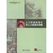 中国发展报告2011/12:人口形势的变化和人口政策的调整 书籍 商城 价格:31.90