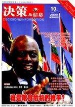 《决策与信息》法制类论文发论文指南-正版S 价格:10.00