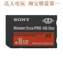 包邮 终生包换PSP8G记忆棒 8G内存卡 8G高速断指 买一送四 送游戏 价格:45.00