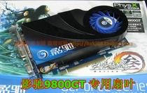 影驰9600GT中将版9800GT黑将版GTS250上将加强版3针显卡静音风扇 价格:16.00