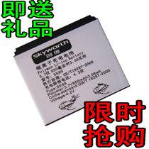 创维SE89电池 创维SE89电板 创维SE89电池 电板 和信F4电池 电板 价格:14.25