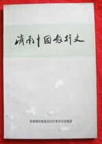 旧书  济南中国银行史    中国银行济南分行行史办公室编著  1986 价格:28.00