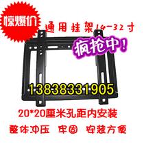 通用三洋/海信/LG/创维/三星/TCL/康佳液晶电视机 挂架14-32寸 价格:15.00