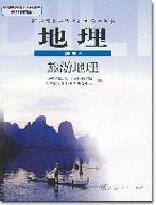 旅游地理选修三3高中课本书教材教科书人教版高二人民教育出版社 价格:6.90