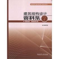 砌体结构(特种结构分册)建筑结构设计资料集7 书籍 商城 正版 价格:66.00