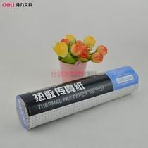 得力热敏传真纸 热敏纸 得力7721 全进口55g铜版纸 热敏感度好 价格:10.10