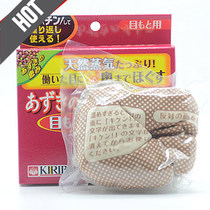日本KIRIBAI桐灰化学微波炉加热天然红豆蒸汽眼罩 可重复使用 1副 价格:62.00