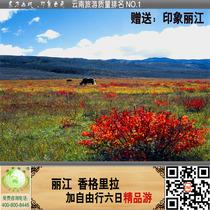 西南国旅 丽江香格里拉6 精品休闲游自由行纯玩云南旅游团购线路 价格:2850.00