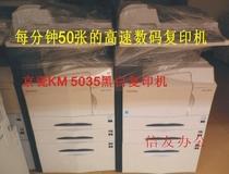二手黑白复印机   京瓷5035复印机   A3复印机 打印 复印一体机 价格:4500.00