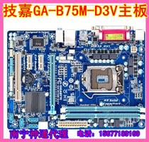 【神通科技】技嘉 GA-B75M-D3V 主板 PCI-E3.0 DVI接口1155 USB3 价格:520.00