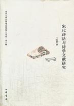 宋代诗话与诗学文献研究 价格:47.02