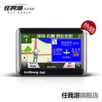 任我游1560导航仪 5寸 智能UI界面 秒杀查询 路口实景 固定提示 价格:799.00