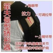 医用肩托肩关节急性半脱位习惯性脱臼固定脑出血中风偏瘫康复器材 价格:128.00