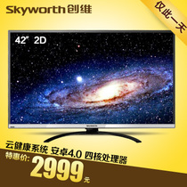 Skyworth/创维 42E5DHR 价格:2999.00