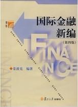 正版2手  国际金融新编 第四版  第4版 姜波克 复旦大学 价格:10.00