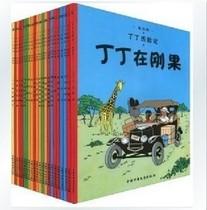 包邮!正版 丁丁历险记1-22 经典收藏 大开本16开 全22册 价格:125.00