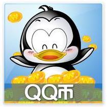 腾讯10QQ币快充10qq币10QB10Qb10qb10个qq币10个q币自动充值快冲 价格:9.10