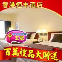 开心旅游 香港酒店预订特价专家 尖沙嘴恒丰酒店预定 宾馆住宿 价格:950.00